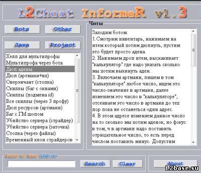 lineage2 c1 чит программы: